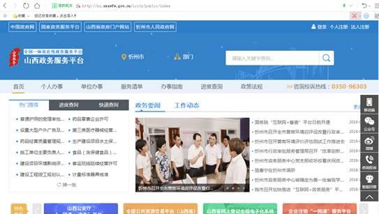忻州市政务服务网